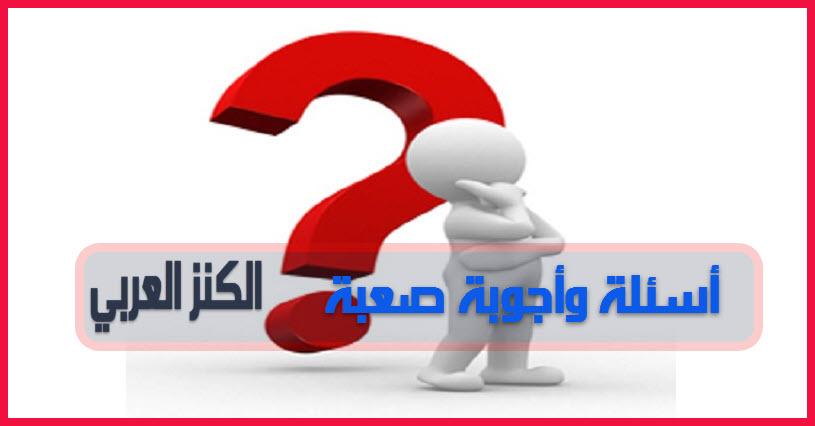 أسئلة وأجوبة صعبة مجموعة سؤال وجواب ديني وثقافي بمعلومات هامة ومفيدة