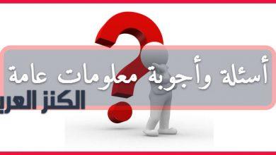 صورة أسئلة وأجوبة معلومات عامة