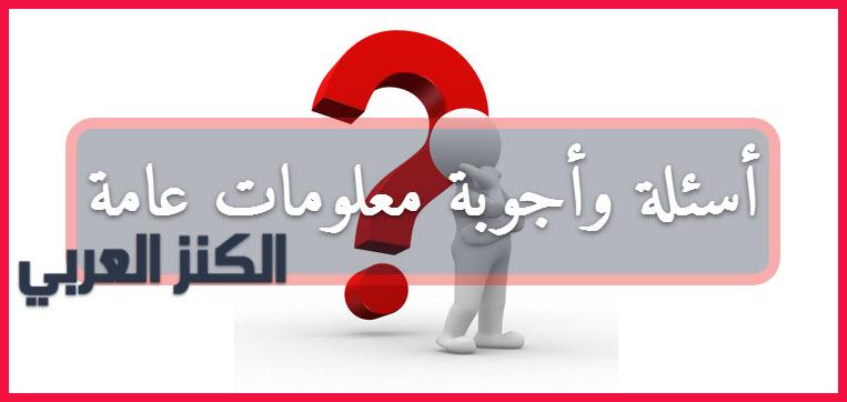 أسئلة وأجوبة معلومات عامة