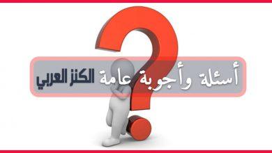 صورة أسئلة وأجوبة عامة