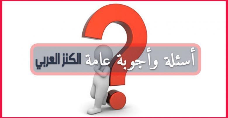 أسئلة وأجوبة عامة