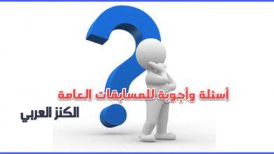 صورة أسئلة وأجوبة للمسابقات العامة