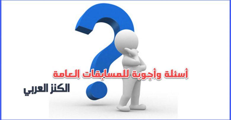 أسئلة وأجوبة للمسابقات العامة