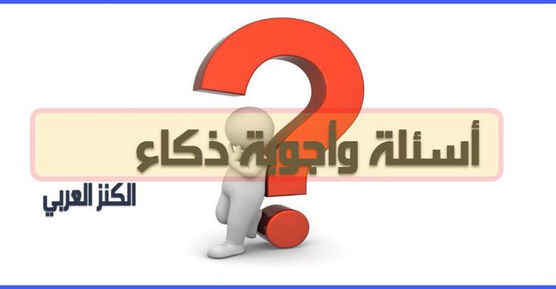 أسئلة وأجوبة ذكاء
