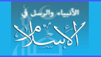 صورة أسماء الأنبياء والرسل المذكورون في القرآن الكريم والسنة النبوية وكم يبلغ عددهم ؟