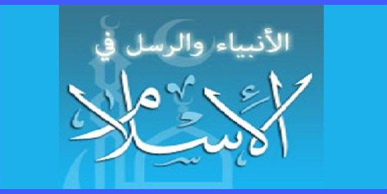 أسماء الأنبياء والرسل المذكورون في القرآن الكريم والسنة النبوية وكم يبلغ عددهم ؟