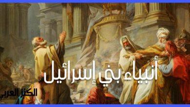 صورة من هم أنبياء بني اسرائيل ؟