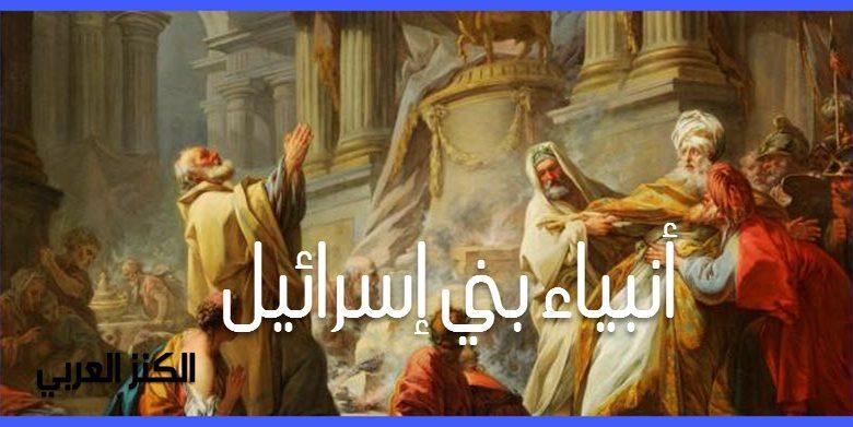 أنبياء بني اسرائيل .. من هم وما هي أسمائهم وكم يبلغ عددهم ؟