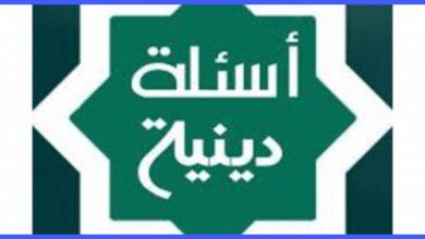 صورة أسئلة وأجوبة دينية إسلامية