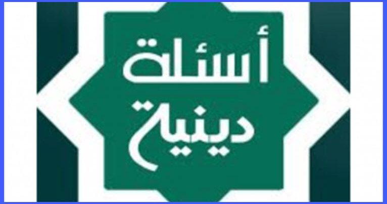 أسئلة وأجوبة دينية إسلامية ... معلومات مفيدة دينية وإسلامية مهمة ومتنوعة