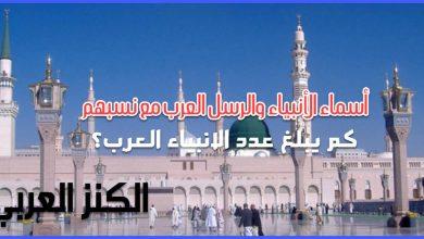 صورة أسماء الأنبياء والرسل العرب مع نسبهم وكم يبلغ عدد الانبياء العرب؟
