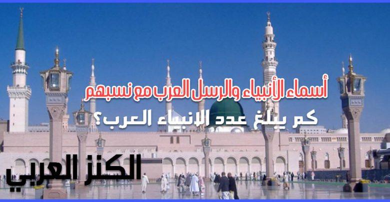 أسماء الأنبياء والرسل العرب مع نسبهم وكم يبلغ عدد الانبياء العرب؟