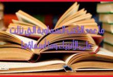 صورة الكتب السماوية التي نزَلت على الأنبياء والرسل وما أسماؤها وكم عددها؟