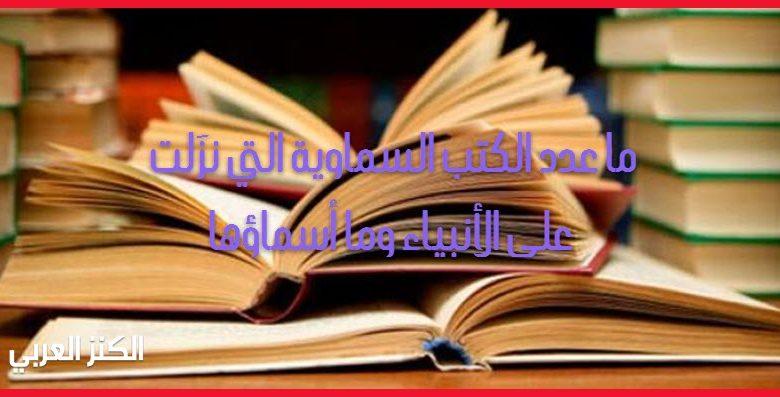 الكتب السماوية التي نزَلت على الأنبياء والرسل وما أسماؤها وكم عددها؟
