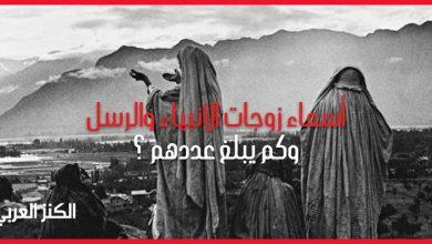 صورة أسماء زوجات الانبياء والرسل وكم يبلغ عددهم ؟