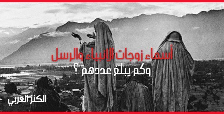 أسماء زوجات الانبياء والرسل وكم يبلغ عددهم