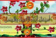 صورة أسماء أبناء الانبياء والرسل
