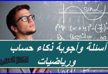 صورة أسئلة وأجوبة ذكاء حساب ورياضيات