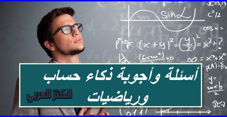 أسئلة وأجوبة ذكاء صعبة حساب ورياضيات مع الغاز رائعة للمسابقات الذكية